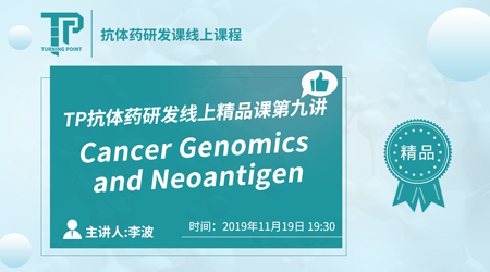 TP抗体药研发线上精品课第九期 - 《Cancer Genomics and Neoantigen》
